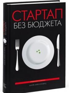Майкл Маковиц - Стартап без бюджета